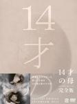 【送料無料】[枚数限定]14才の母 愛するために 生まれてきた DVD-BOX/志田未来[DVD]【返品種別A】, アカギムラ:96fa0bcd --- officewill.xsrv.jp