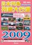 送料無料 ビコム 日本列島列車大行進 アウトレット 2009 DVD 最新号掲載アイテム 鉄道 返品種別A