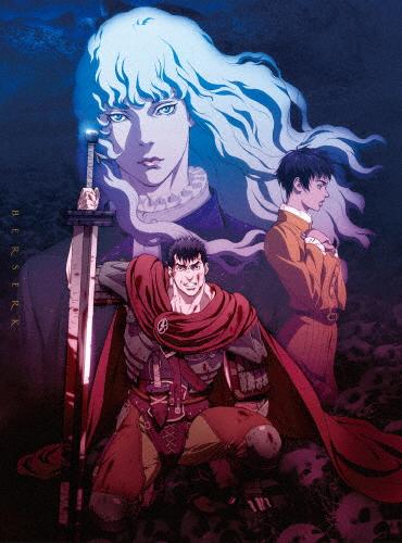 【送料無料】ベルセルク黄金時代篇 Blu-ray BOX/アニメーション[Blu-ray]【返品種別A】