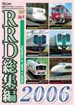 送料無料 ビコム 最新アイテム RRD総集編2006 レイルリポート 鉄道 2006年の総まとめ DVD 驚きの値段で 返品種別A