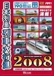 毎日がバーゲンセール 送料無料 ビコム 日本列島列車大行進2008 返品種別A 送料無料(一部地域を除く) 鉄道 DVD