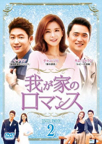 【送料無料】我が家のロマンス DVD-BOX 2/チャ・ファヨン[DVD]【返品種別A】