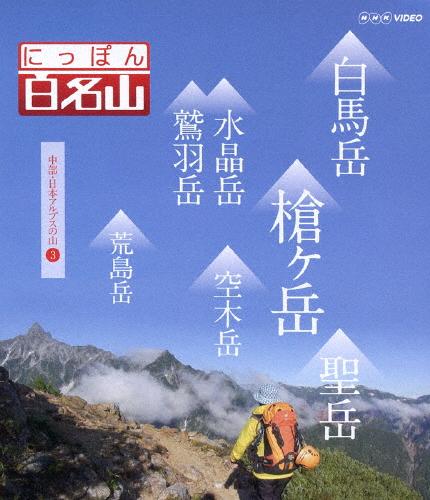 ギフ_包装 送料無料 にっぽん百名山 新作からSALEアイテム等お得な商品満載 中部 日本アルプスの山III 返品種別A 紀行 Blu-ray