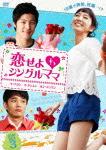 【送料無料】恋せよ■シングルママ DVD-BOX3/イ・ソヨン[DVD]【返品種別A】