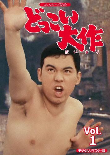 【送料無料】どっこい大作 コレクターズDVD VOL.1<デジタルリマスター版>/金子吉延[DVD]【返品種別A】