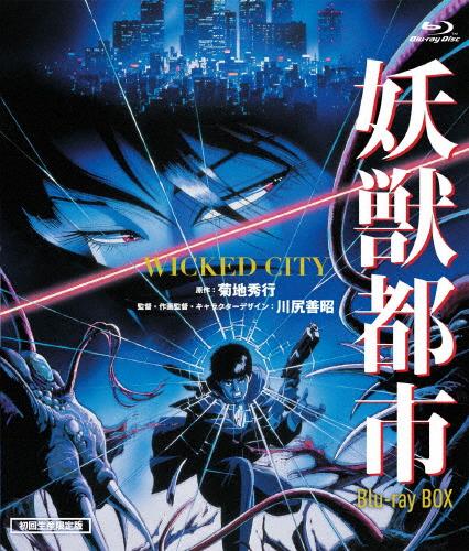 【送料無料】[枚数限定][限定版]妖獣都市 Blu-ray BOX/アニメーション[Blu-ray]【返品種別A】