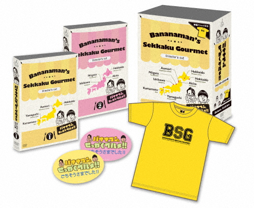 【送料無料】[枚数限定][限定版]バナナマンのせっかくグルメ!! ディレクターズカット版~豪華版(DVD2巻+特製Tシャツ)~〈初回限定版〉/バナナマン[DVD]【返品種別A】