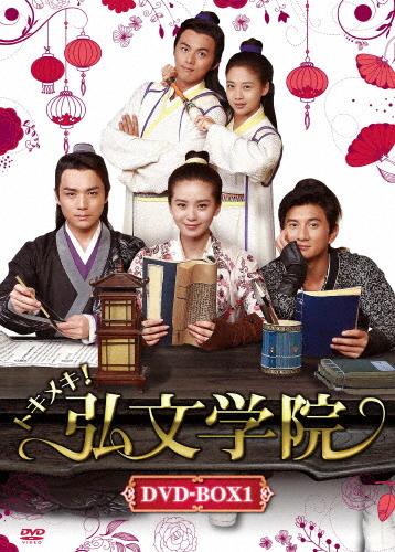 【送料無料】トキメキ!弘文学院 DVD-BOX1/リウ・シーシー[DVD]【返品種別A】