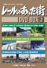 【送料無料】ビコム レールのあった街 DVD-BOX 2/鉄道[DVD]【返品種別A】