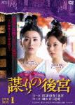 【送料無料】[枚数限定]謀(たばか)りの後宮 DVD-BOX1/リュウ・ティンユー[DVD]【返品種別A】