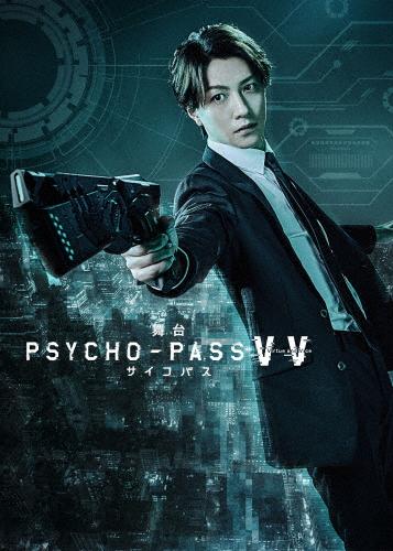 送料無料 舞台PSYCHO-PASS サイコパス Virtue 実物 and 返品種別A Vice Blu-ray 鈴木拡樹 大好評です