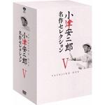 【送料無料】小津安二郎 名作セレクションV/岩田祐吉[DVD]【返品種別A】