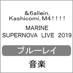 【送料無料】【Blu-ray】MARINE SUPERNOVA LIVE 2019/&6allein,Kashicomi,M4!!!![Blu-ray]【返品種別A】