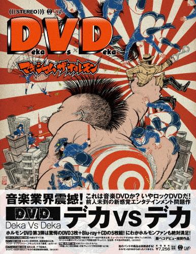 【送料無料】Deka Vs Deka ~デカ対デカ~/マキシマム ザ ホルモン[DVD]【返品種別A】