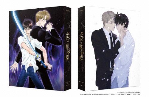 【送料無料】[枚数限定][限定版]炎の蜃気楼 Blu-ray Disc BOX(完全生産限定版)/アニメーション[Blu-ray]【返品種別A】