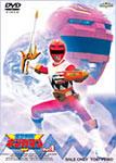 【送料無料】星獣戦隊ギンガマン VOL.1/特撮(映像)[DVD]【返品種別A】