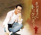 【送料無料】さだまさしトークベスト/さだまさし[CD]【返品種別A】