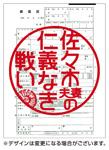 【送料無料】佐々木夫妻の仁義なき戦い DVD-BOX/稲垣吾郎[DVD]【返品種別A】
