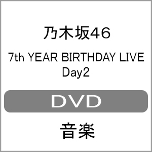 【送料無料】7th YEAR BIRTHDAY LIVE Day2【DVD】/乃木坂46[DVD]【返品種別A】