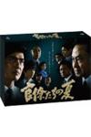 【送料無料】官僚たちの夏/佐藤浩市[DVD]【返品種別A】