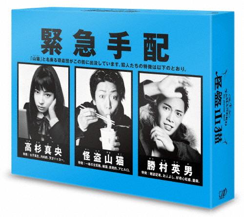 【送料無料】怪盗 山猫 Blu-ray BOX/亀梨和也[Blu-ray]【返品種別A】