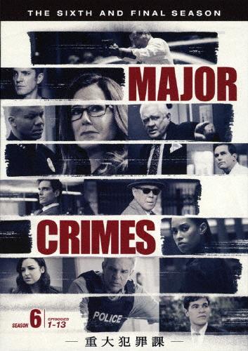 【送料無料】MAJOR CRIMES ~重大犯罪課〈ファイナル・シーズン〉/メアリー・マクドネル[DVD]【返品種別A】