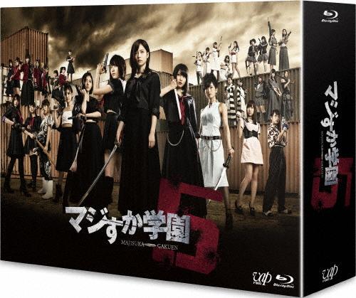 【送料無料】マジすか学園5 Blu-ray BOX/島崎遥香,宮脇咲良[Blu-ray]【返品種別A】