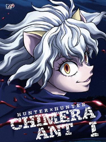 【送料無料】[枚数限定]HUNTER×HUNTER ハンターハンター キメラアント編 Blu-ray BOX Vol.1/アニメーション[Blu-ray]【返品種別A】