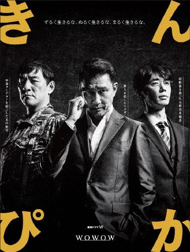 【送料無料】連続ドラマW きんぴか/中井貴一[DVD]【返品種別A】