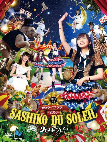 【送料無料】[枚数限定]HKT48春のライブツアー ~サシコ・ド・ソレイユ2016~/HKT48[DVD]【返品種別A】