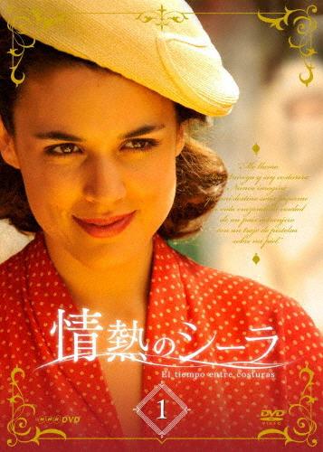 【送料無料】情熱のシーラ DVDBOX1/アドリアーナ・ウガルテ[DVD]【返品種別A】