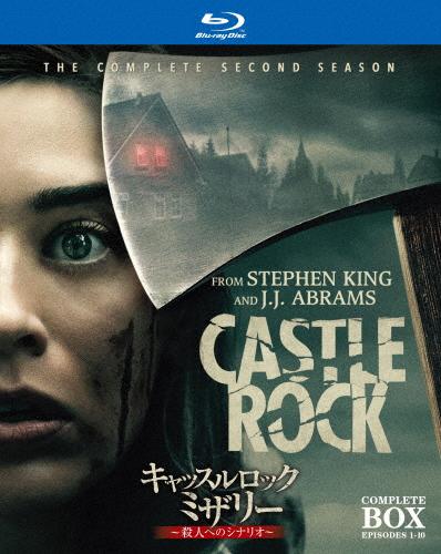 【送料無料】キャッスルロック:ミザリー ~殺人へのシナリオ~ ブルーレイ コンプリート・ボックス/リジー・キャプラン[Blu-ray]【返品種別A】