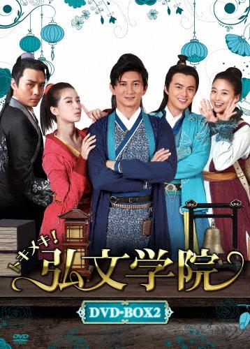 【送料無料】トキメキ!弘文学院 DVD-BOX2/リウ・シーシー[DVD]【返品種別A】