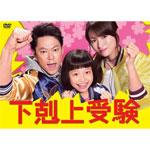 【送料無料】下剋上受験 DVD-BOX/阿部サダヲ[DVD]【返品種別A】