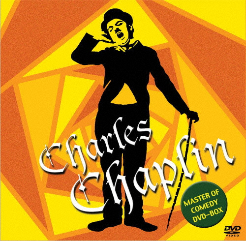 【送料無料】チャールズ・チャップリン MASTER OF COMEDY DVD-BOX/チャールズ・チャップリン[DVD]【返品種別A】