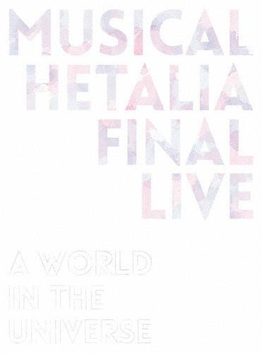 【送料無料】『ミュージカル「ヘタリア」FINAL LIVE ~A World in the Universe~』Blu-ray BOX/長江崚行[Blu-ray]【返品種別A】
