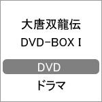 日本最大級 【送料無料】大唐双龍伝 DVD-BOX DVD-BOX I/アレックス・フォン[DVD]【返品種別A】, キャラクターのシネマコレクション:451b4109 --- canoncity.azurewebsites.net