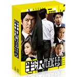 【送料無料】半沢直樹 -ディレクターズカット版- Blu-ray BOX/堺雅人[Blu-ray]【返品種別A】