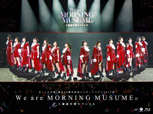 【送料無料】モーニング娘。誕生20周年記念コンサートツアー2017秋~We are MORNING MUSUME。~工藤遥卒業スペシャル/モーニング娘。'17[Blu-ray]【返品種別A】