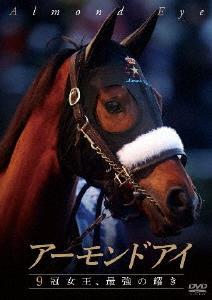 送料無料 アーモンドアイ ~9冠女王 最強の耀き~ 人気商品 返品種別A 日本 競馬 DVD
