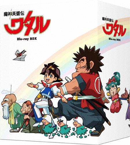 【送料無料】魔神英雄伝ワタル Blu-ray BOX/アニメーション[Blu-ray]【返品種別A】