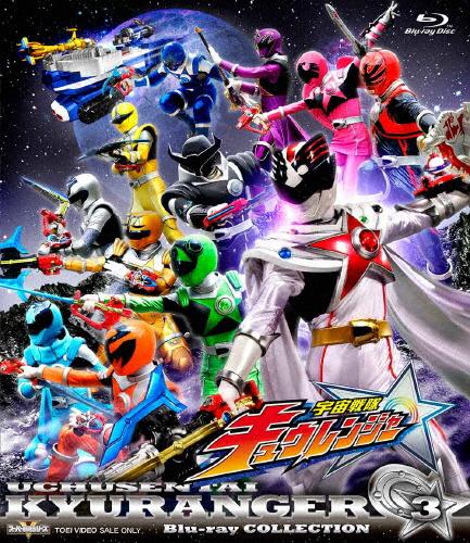 【送料無料】スーパー戦隊シリーズ 宇宙戦隊キュウレンジャー Blu-ray COLLECTION 3/岐洲匠[Blu-ray]【返品種別A】