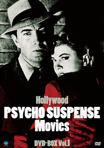 【送料無料】ハリウッド サイコ・サスペンス映画傑作選 DVD-BOX Vol.1/ハンフリー・ボガート[DVD]【返品種別A】
