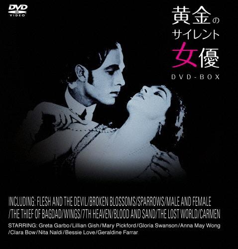【送料無料】黄金のサイレント女優 DVD-BOX/グレタ・ガルボ[DVD]【返品種別A】