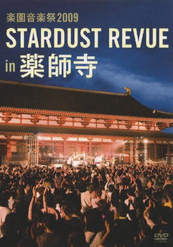 【送料無料】楽園音楽祭 2009 STARDUST REVUE in 薬師寺/スターダスト・レビュー[DVD]【返品種別A】