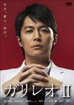 【送料無料】ガリレオII【DVD-BOX】/福山雅治[DVD]【返品種別A】