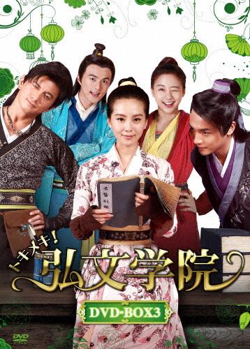 【送料無料】トキメキ!弘文学院 DVD-BOX3/リウ・シーシー[DVD]【返品種別A】