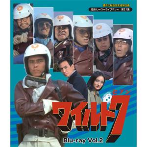 【送料無料】望月三起也先生追悼企画 甦るヒーローライブラリー 第21集 ワイルド7 Blu-ray Vol.2/川津祐介[Blu-ray]【返品種別A】