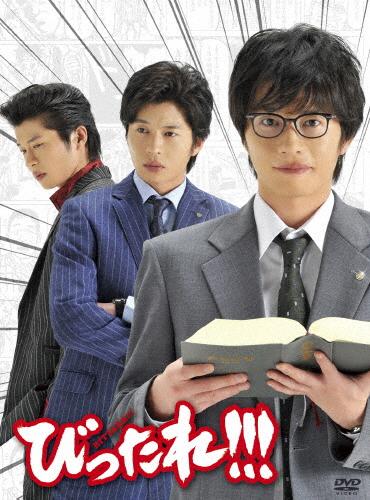 【送料無料】[枚数限定][限定版]TVドラマ「びったれ!!!」DVD-BOX【初回限定生産版】/田中圭[DVD]【返品種別A】