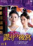 【送料無料】[枚数限定]謀(たばか)りの後宮 DVD-BOX3/リュウ・ティンユー[DVD]【返品種別A】